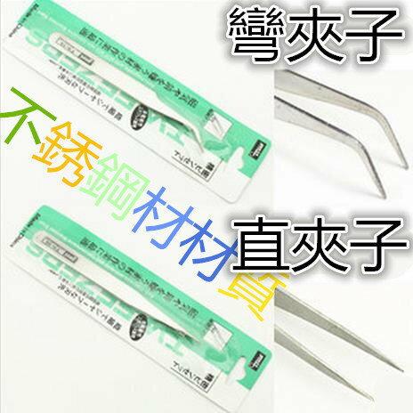 【不鏽鋼 直 夾子 彎 鑷子】貼鑽 美甲 夾取水鑽 .指甲貼紙. 美甲材料 光療~G10-5