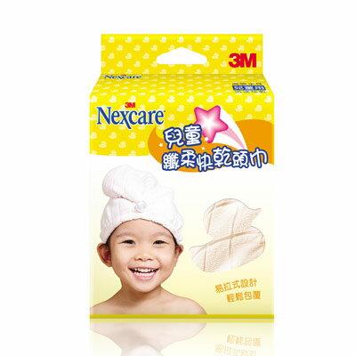【兒童用具】3M SPA兒童纖柔快乾頭巾