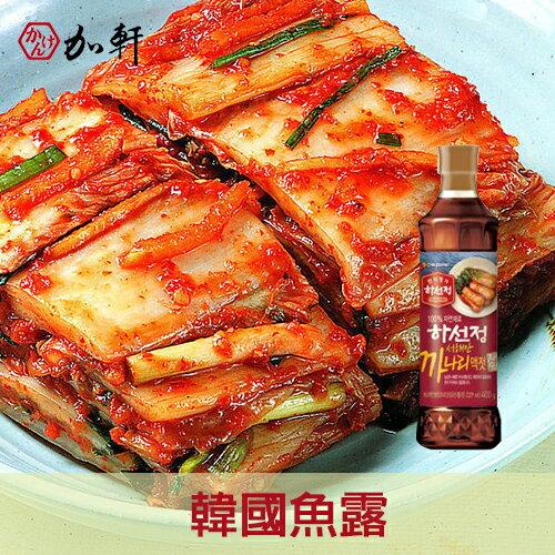 《加軒》韓國進口魚露