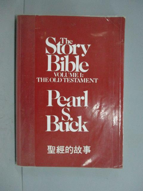 ~書寶 書T6/宗教_GTO~The story bible聖經的故事_Pearl S.