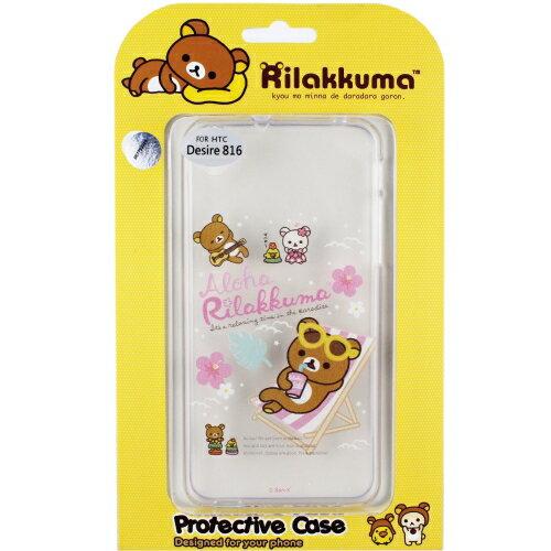 Rilakkuma 拉拉熊 懶懶熊 HTC Desire 816 彩繪透明保護軟套~Fun