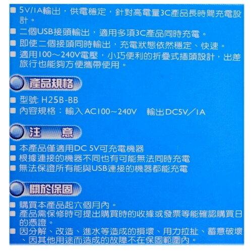 通海 2USB 旅充頭/USB電源充電器 ( H25B-BB )◆贈送! 電阻式手寫筆◆