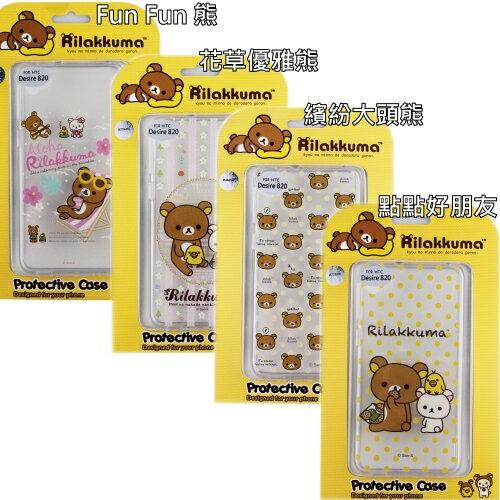 Rilakkuma 拉拉熊/懶懶熊 HTC Desire 820 / D820u 彩繪透明保護軟套-Fun Fun熊