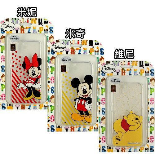 【Disney】HTC Desire EYE 微笑系列彩繪透明保護軟套