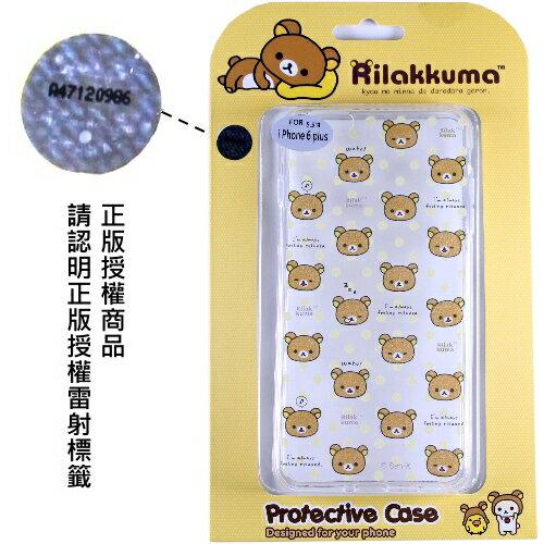 Rilakkuma 拉拉熊/懶懶熊 iPhone 6 Plus (5.5吋) 彩繪透明保護軟套-繽紛大頭熊