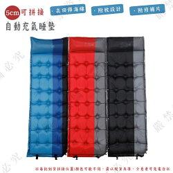 【露營趣】TNR-219 自動充氣睡墊 5CM 可併接 加厚加寬 21點 充氣床 露營墊附枕頭修補片