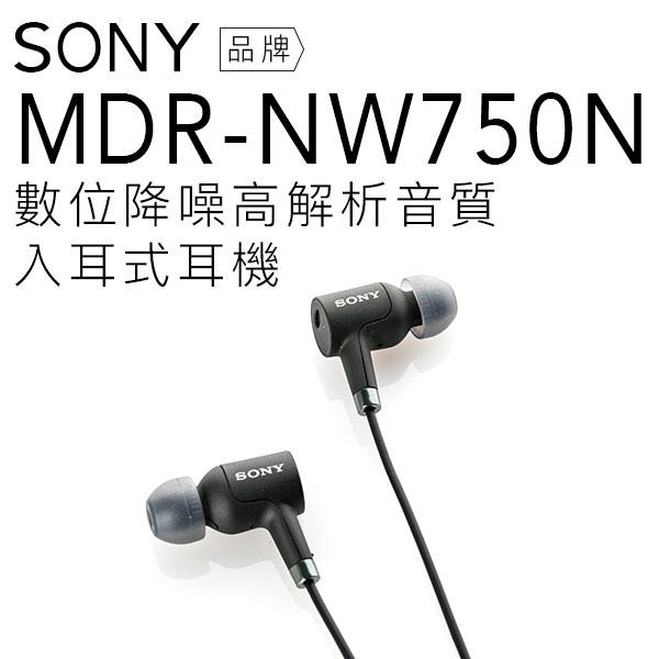 SONY 入耳式耳機 MDR~NW750N 降噪 高解析音質 A20  ZX100 ~ 貨