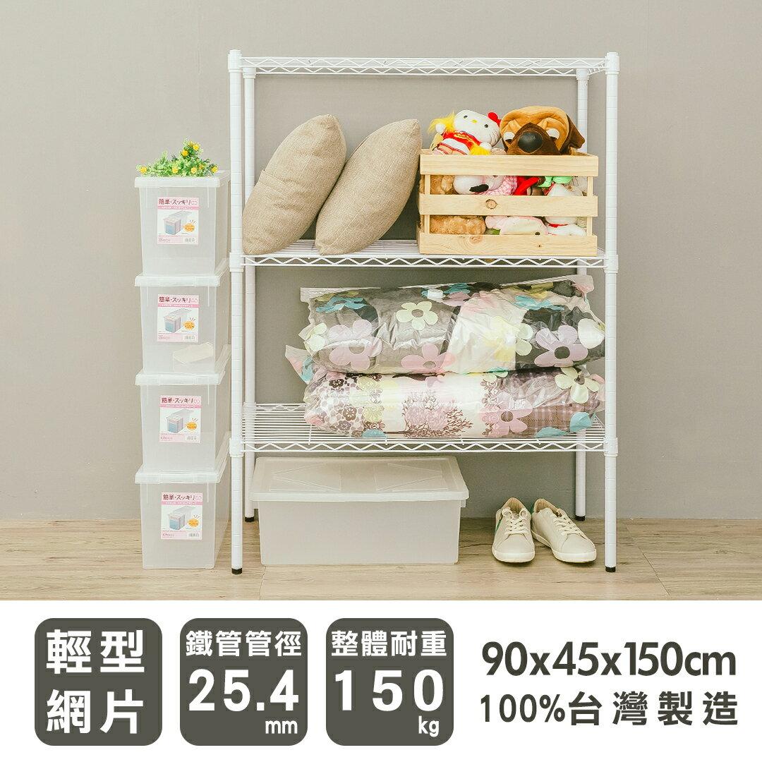【 dayneeds 】90x45x150 輕型三層烤漆白波浪架/收納架/置物架/展示架/鐵架