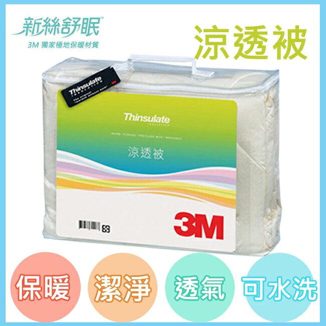 《3M》Thinsulate新絲舒眠 棉被 被子 冬被 涼被 防? 保暖 涼透被(Z120)