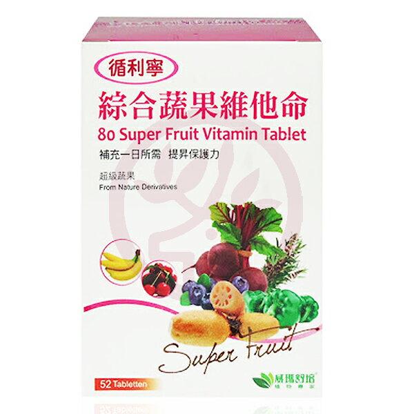 威瑪舒培 循利寧綜合蔬果維他命(52錠/盒)x1
