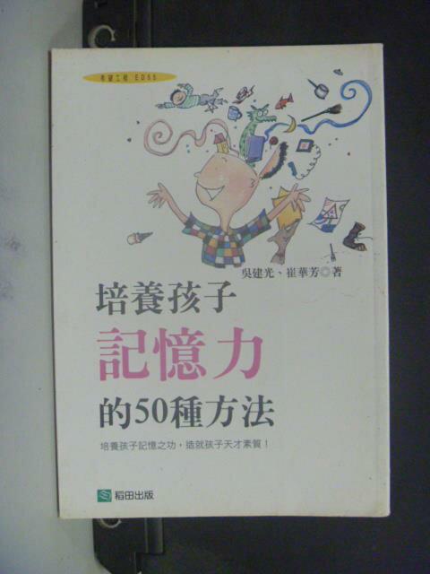 【書寶二手書T8/親子_JKC】培養孩子記憶力的50種方法_吳建光、蔡華芳