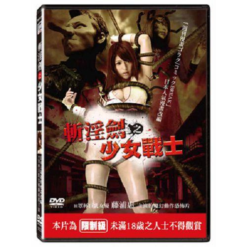 斬淫劍之少女戰士DVD