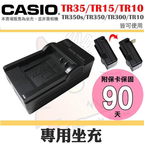 小咖龍賣場:【小咖龍賣場】CASIONP-150副廠充電器座充坐充充電器TR35TR15TR10TR350sTR350TR300可用