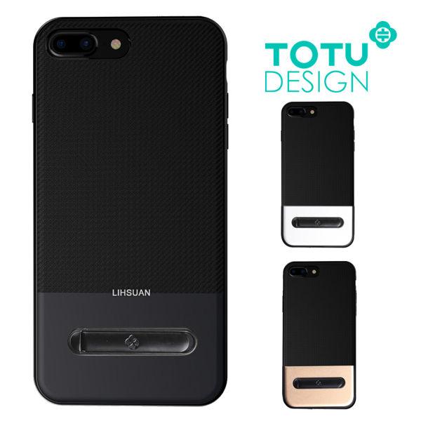 TOTU王者系列iPhone88plus77plus手機殼碳纖維金屬防摔殼全包支架軟邊