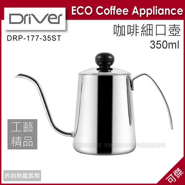 可傑   Driver   DRP-177-35ST   細口壺  手沖壺   咖啡壺  350ml   獨特工學設計   出水穩定   咖啡熱賣商品!