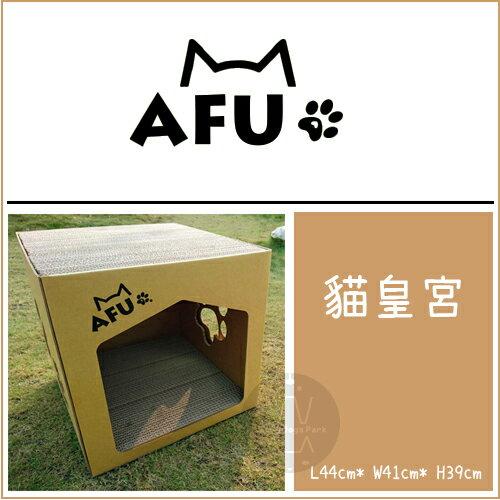 AFU[貓皇宮,XLH]