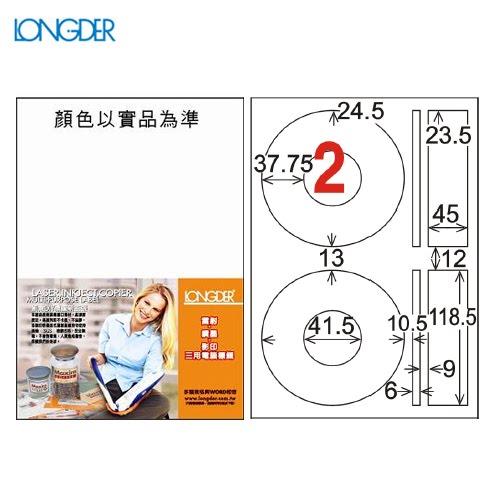 必購網:必購網【longder龍德】電腦標籤紙2格光碟專用LD-820-W-A內徑41mm白色105張貼紙兩盒免運