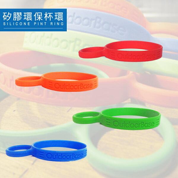 【露營趣】Outdoorbase27616276232763027654矽膠環保杯環杯套水杯架水壺套性環伸縮環保護環