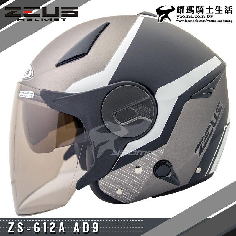 贈好禮 ZEUS安全帽 ZS-612A AD9 消光黑銀白 內置墨鏡 輕量帽 內鏡 半罩帽 612A 耀瑪騎士機車部品 0