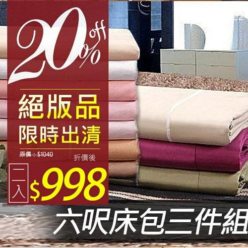 (二入) 出清免運 / 素色(金黃)villa加大床包組 /外貿寢具精梳棉˙超低價+高品質=超值滿意 (A-nice)