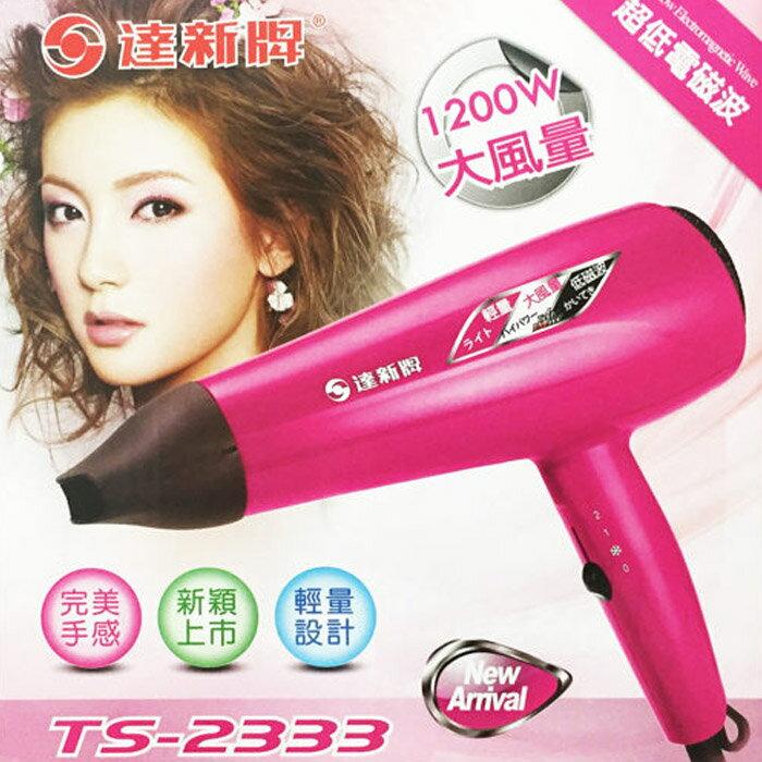 【達新牌】1200W 低磁波沙龍專業吹風機 TS-2333