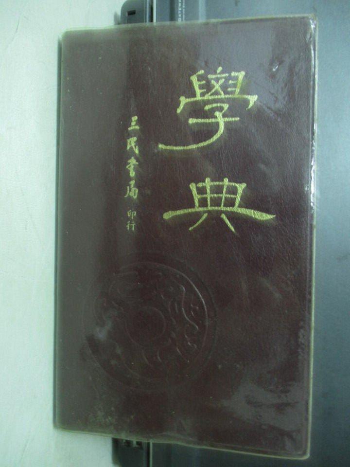 ~書寶 書T5/字典_NCC~學典3  e_民87_ 670
