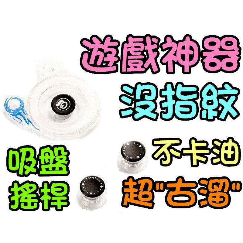 搖桿 遊戲搖桿 吸盤搖桿 手遊 LOL 貪食蛇 球球大作戰 傳說對決 遊攜帶型搖桿 手機搖桿 搖桿吸盤