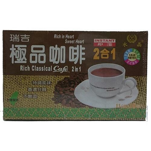 水晶瑞吉極品咖啡二合一11g~18入  盒~愛買~