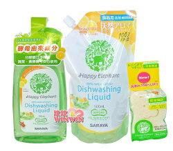 Happy Elephant食器蔬果洗潔精柚香組合「罐裝300ML+補充包500ML+海棉」SARAYA 奶瓶蔬果清潔劑