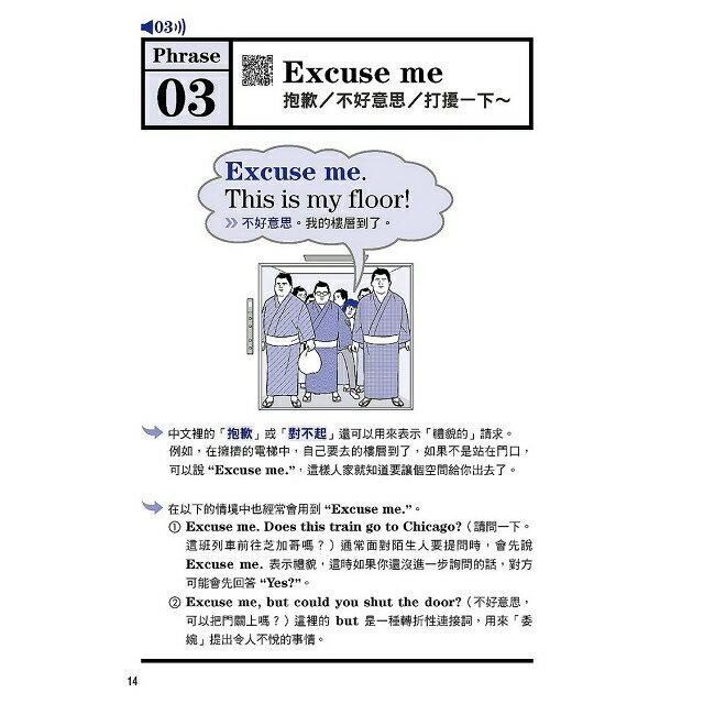 套用、替換、聊不停的零失誤萬用句:只要這78句,任何場合都能用英文流利聊天(附QR碼+MP3) 7
