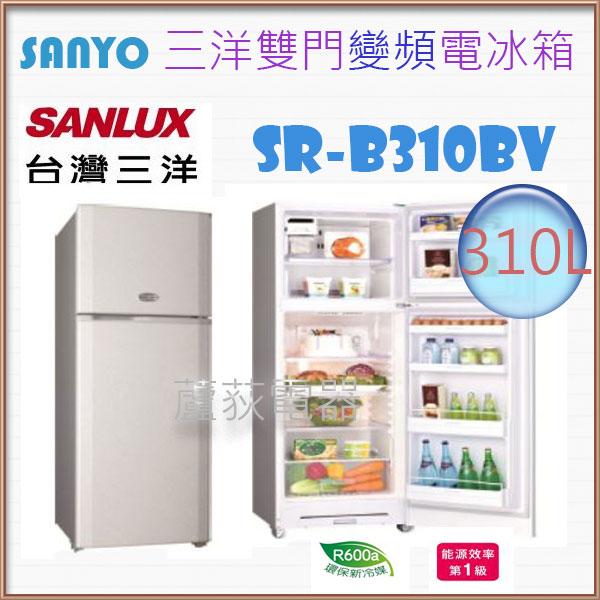 【台灣三洋 SANLUX~蘆荻電器】 全新310L【三洋雙門變頻電冰箱】SR-B310BV