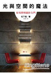 光與空間的魔法:住宅照明設計入門