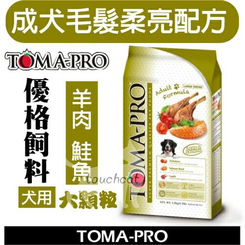 【送零食一包】-優格成犬骨關節強化配方狗飼料-羊肉&鮭魚(大顆粒)13.6kg(免運費)