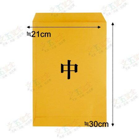 中 黃牛皮公文封 (約21.5x30.5cm)  公文信封 牛皮紙信封