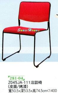 ╭☆雪之屋居家生活館☆╯281-04Z045-JA-111皮面烤漆洽談椅辦公椅會議椅