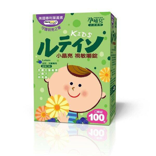 孕哺兒 小兒專用小晶亮視敏 口嚼錠 100顆