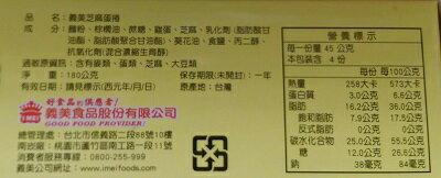 義美 芝麻蛋卷(180g/盒) [大買家]