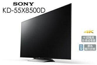 SONY 液晶電視 KD-55X8500D 55吋 4K UHD LED液晶電視 ★即日起至 2016/07/31 贈好禮