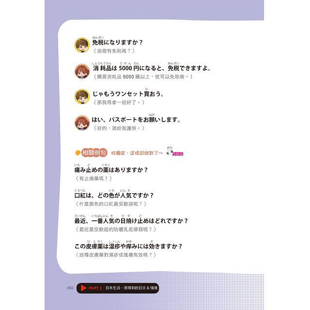 跟著Ryuuu TV學日文看日本:Ryu & Yuma的日語生活實境秀(附CD) 6