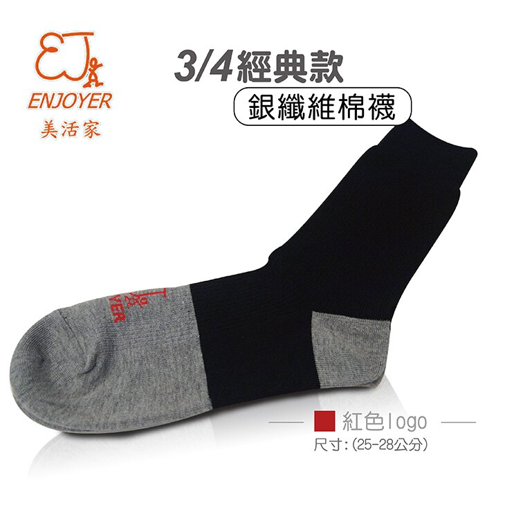 經典款銀纖維棉襪(紅色LOGO)4雙