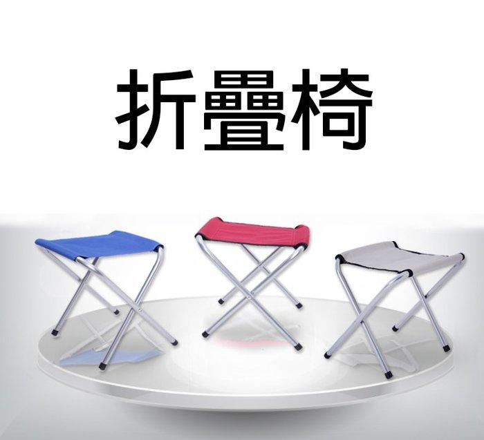 ☆︵興雲網購︵☆【23004】小折椅 巧收椅/折疊椅/摺疊椅/防滑墊/休閒椅/外出椅/釣魚椅/板凳/兒童椅