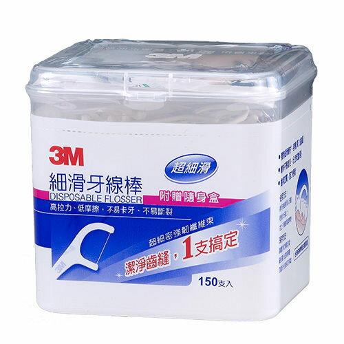 3M細滑牙線棒附贈隨身盒 150支 / 盒★愛康介護★ - 限時優惠好康折扣