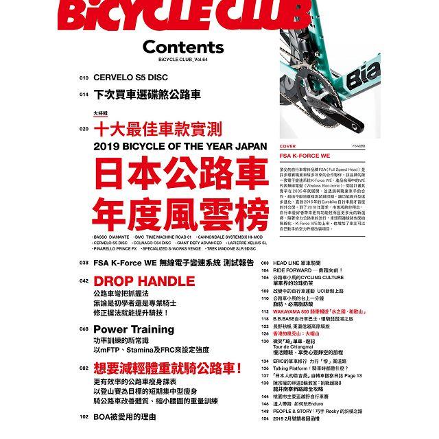 BicycleClub單車俱樂部2.3月2019第64期
