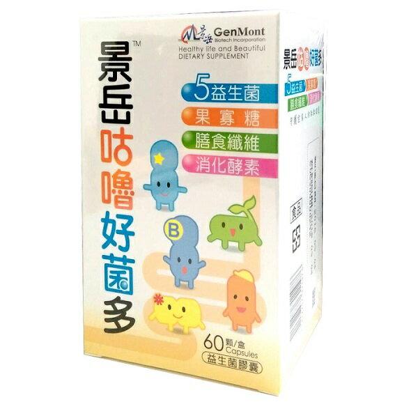 景岳 咕嚕好菌多益生菌膠囊(60粒)