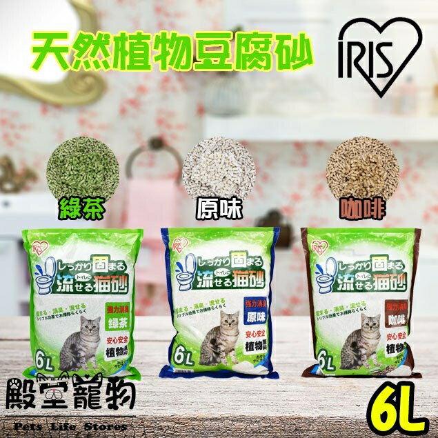 【殿堂寵物】IRIS 天然植物豆腐砂 6L貓砂 凝結/結塊