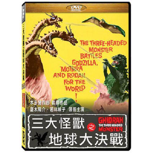 三大怪獸之地球大決戰DVD夏木陽介星由里子