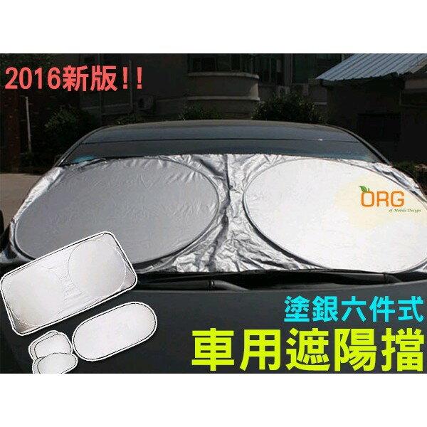 熱銷《SD0422》最新款 六件式 防曬 塗銀布 遮陽板 塗銀防曬擋布 加強遮陽/隔熱 汽車/車用/遮陽板