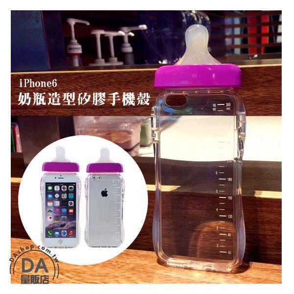 《DA量販店》iphone6 4.7吋 手機殼 奶瓶 紫色 透明 矽膠 奶嘴 軟殼(80-1956)