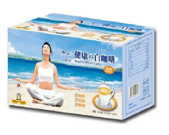 品味家WeWell~白咖啡健康の白咖啡(微甜健康配方)*10包/盒