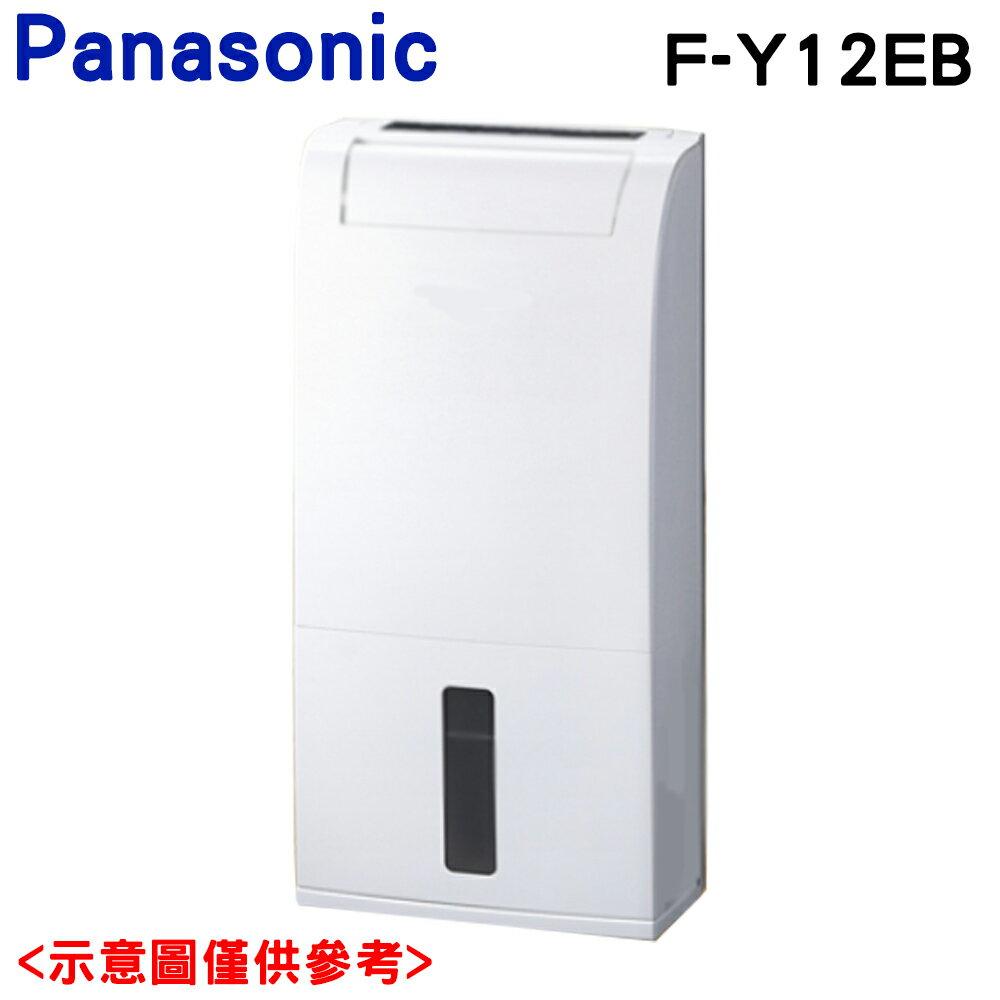 <br/><br/>  好禮送★【Panasonic 國際牌】6公升除濕專用型除濕機F-Y12EB【三井3C】<br/><br/>